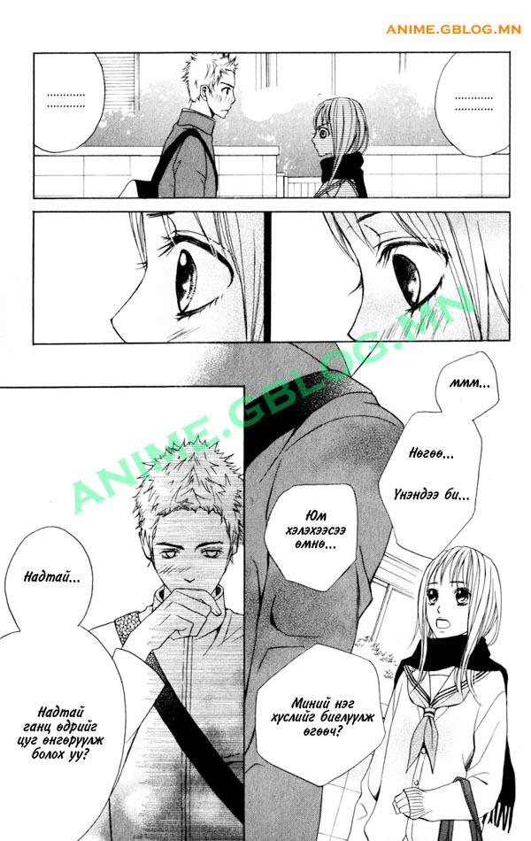 Japan Manga Translation - Kami ga Suki - 1 - Confession - 21